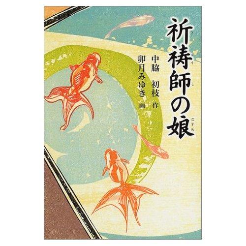 『祈祷師の娘』1400円(福音館書店 )、560円(ポプラ社ピュアフル)