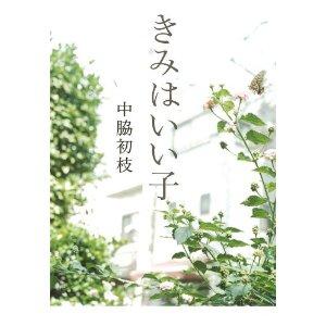 『きみはいい子』1400円(ポプラ社)