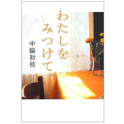 『わたしをみつけて』 1400円(ポプラ社)