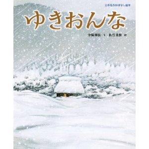 『ゆきおんな』1000円(小学館)