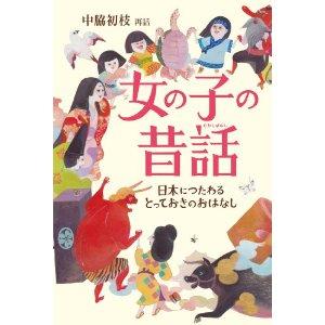 『女の子の昔話 日本につたわるとっておきのおはなし』1200円(偕成社)