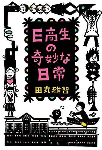 『E高生の奇妙な日常』(角川春樹事務所刊)