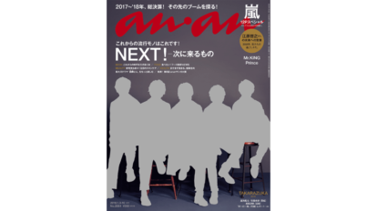 2017年もいろいろありました! 最近の流行りもの、総まとめ。 anan THIS WEEK'S ISSUE No.2084
