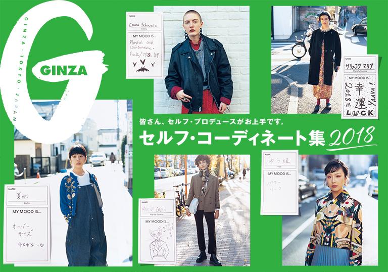 Ginza No. 248 試し読みと目次