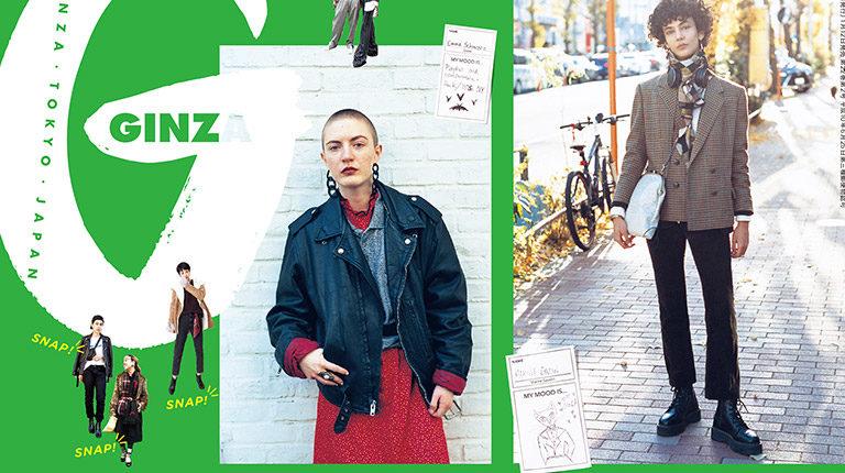 THIS ISSUE:GINZA2月号『セルフ・コーディネート集2018』特集