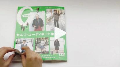 動画で中身をチェック! GINZA2月号『セルフ・コーディネート集2018』特集