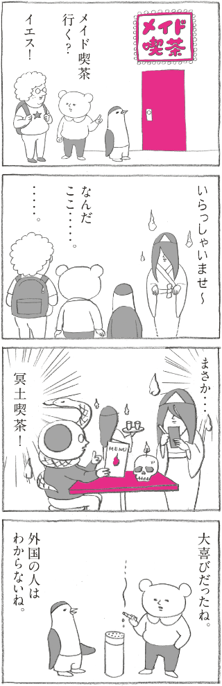 Hanako1149号:おかわり自由