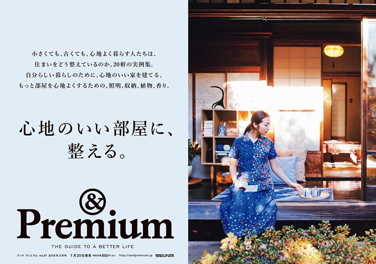 &Premium No. 51 試し読みと目次
