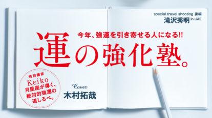 anan No. 2086 試し読みと目次