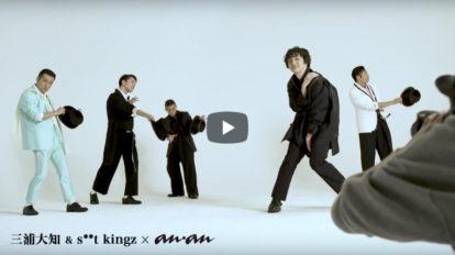 【三浦大知×s**t kingz×anan】no.2087 三浦大知×s**t kingzスペシャル動画(撮影メイキング)