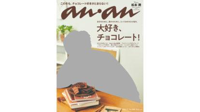 やっぱり大好き、チョコレート。 anan THIS WEEK'S ISSUE No.2085