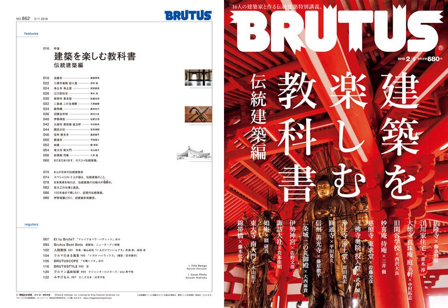 建築を楽しむ教科書 伝統建築編 brutus no 862 試し読みと目次