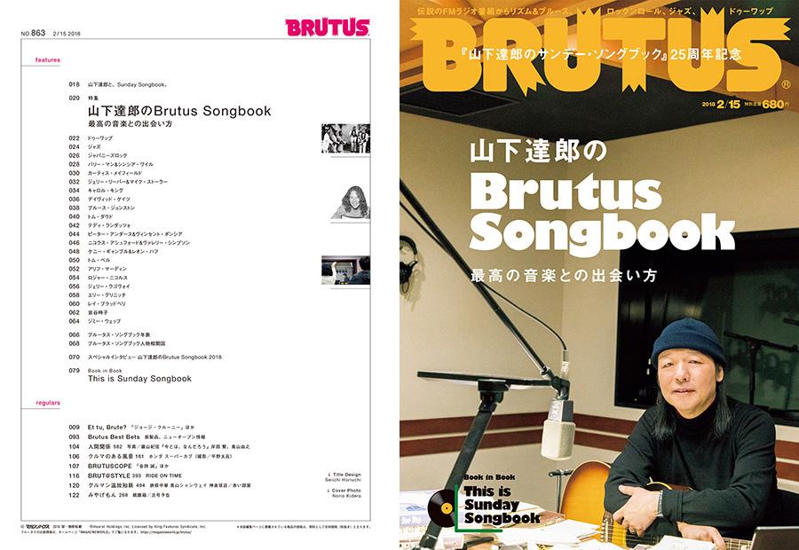山下達郎のbrutus songbook brutus no 863 試し読みと目次 brutus