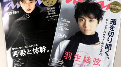 羽生結弦選手、anan3度目の表紙です! COVER STORY No.2089