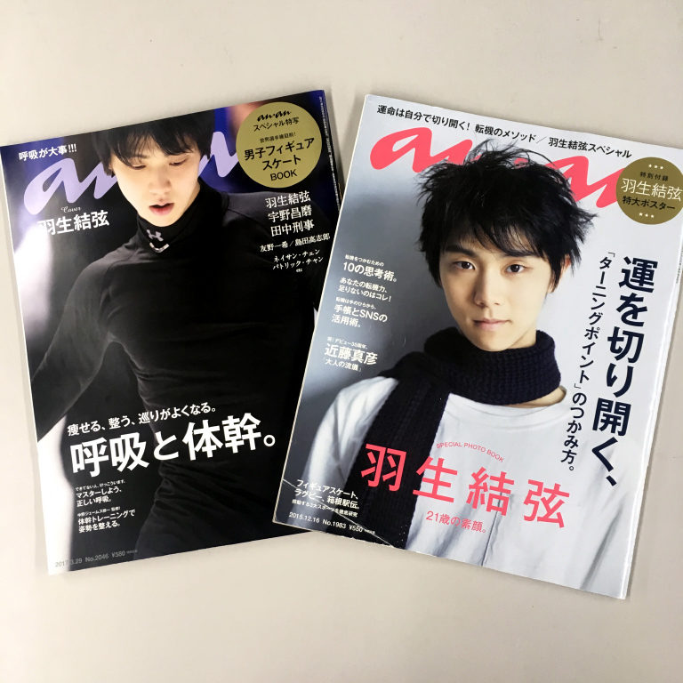 anan 2089号:COVER STORY