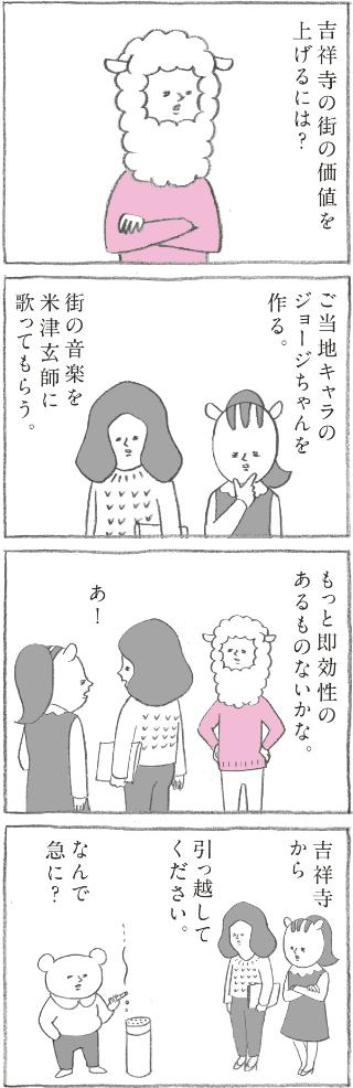 Hanako1150号:おかわり自由