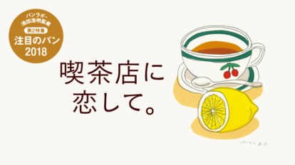 Hanako No. 1150 試し読みと目次
