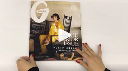 動画で中身をチェック! GINZA3月号『THE INTERIOR ISSUE クリエイターが愛する部屋』特集