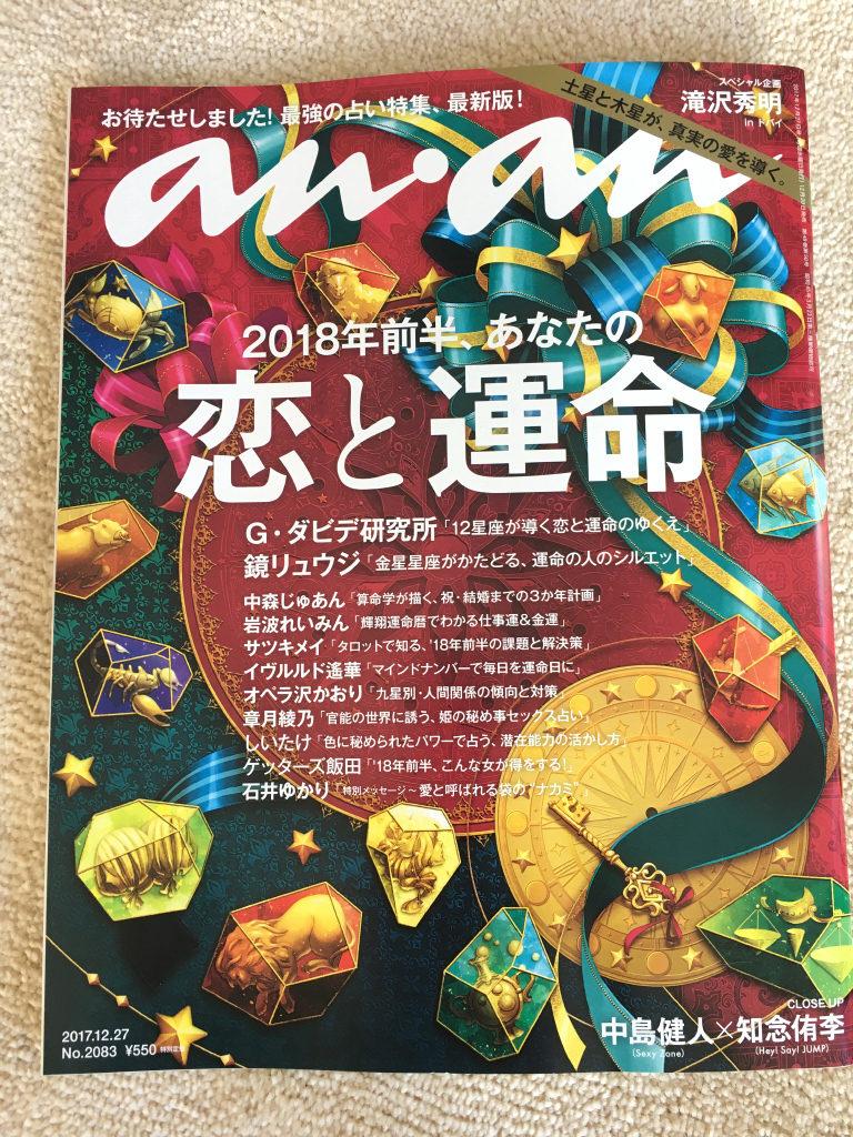 anan-editors-2090-2a