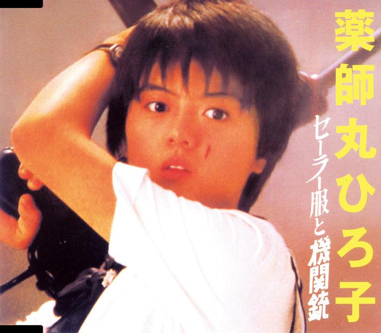 「セーラー服と機関銃」薬師丸ひろ子