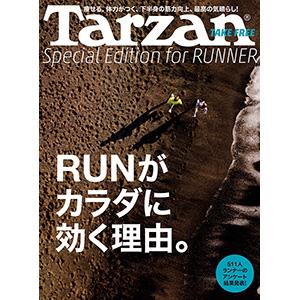 Tarzan特別編集 ランニング増刊号Tarzanがすべてのランナーのために、 …