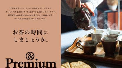 &Premium No. 52 試し読みと目次