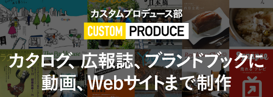 https://custom.magazineworld.jp/