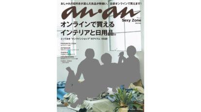 目利きのみなさんが選んだ、オンラインショップの良品が勢揃い! anan THIS WEEK'S ISSUE No.2091
