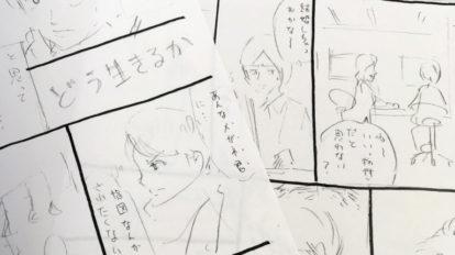 読むだけでほっこり前向きな気持ちに。羽賀翔一さんの描き下ろし漫画を収録! From Editors No.2092