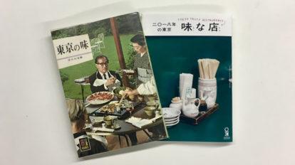 東京には、「味な店」がある。 From Editors 1 No. 852