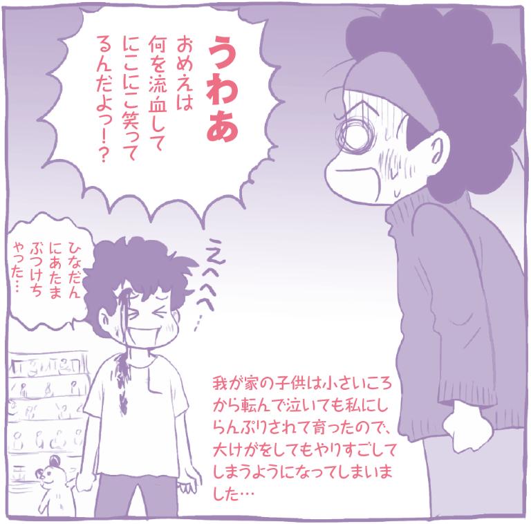 Hanako 1152号:ブスの瞳に恋してる