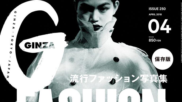 THIS ISSUE:GINZA4月号 『FASHION PHOTO BOOK  流行ファッション写真集』特集