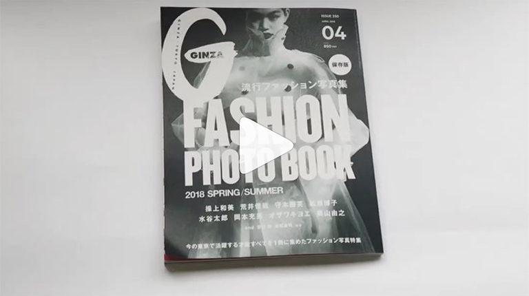 動画で中身をチェック!GINZA4月号『FASHION PHOTO BOOK  流行ファッション写真集』特集