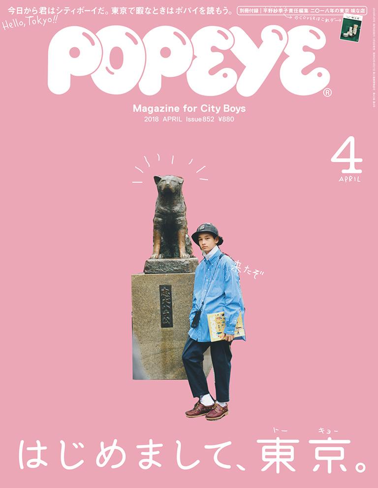Hello, Tokyo. POPEYE Issue 852