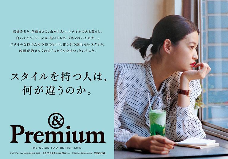 &Premium No. 53 試し読みと目次