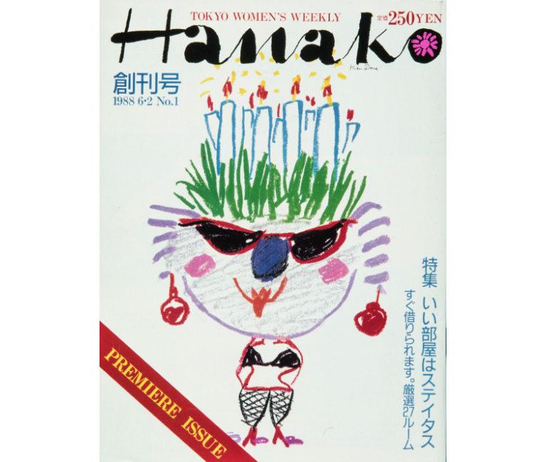 Hanako 1153号:from editors