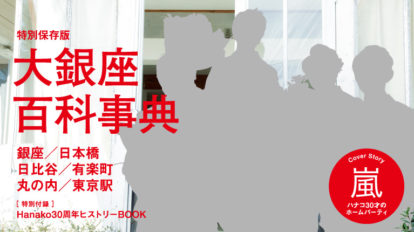 Hanako No. 1153 試し読みと目次