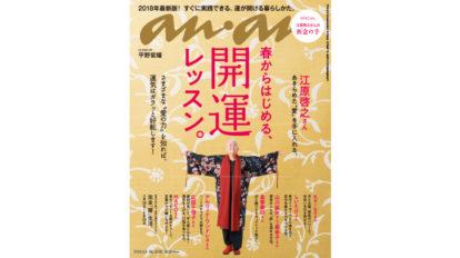 春からはじめる、開運レッスン。 anan THIS WEEK'S ISSUE No.2096