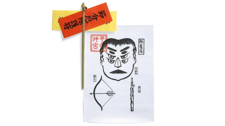節分符。800円(平安神宮☎075・761・0221)。