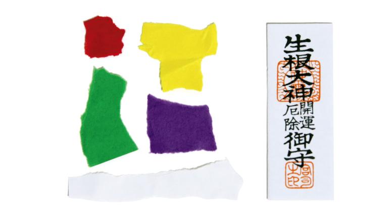 厄除けの五色紙。2月3日の夕方から始まる節分祭の後に授与される。生根神社☎06・6659・2821。