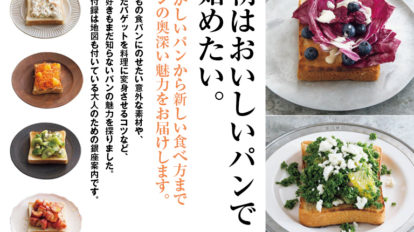 Croissant No. 971 試し読みと目次