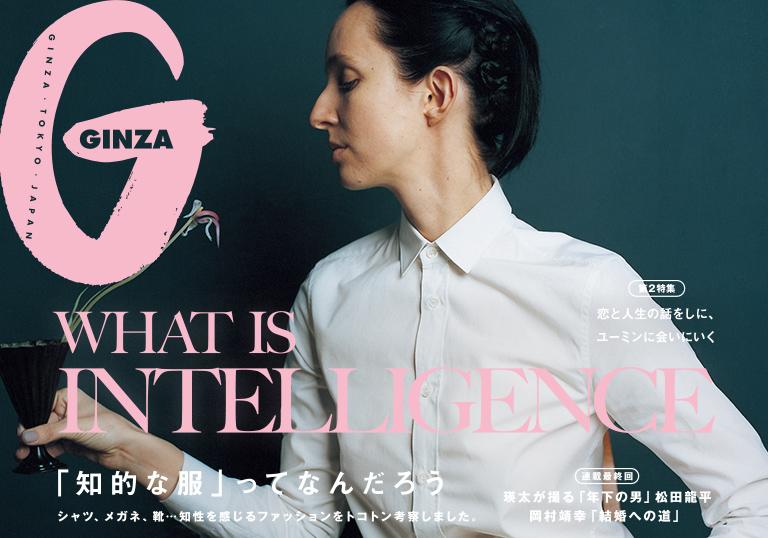 Ginza No. 251 試し読みと目次