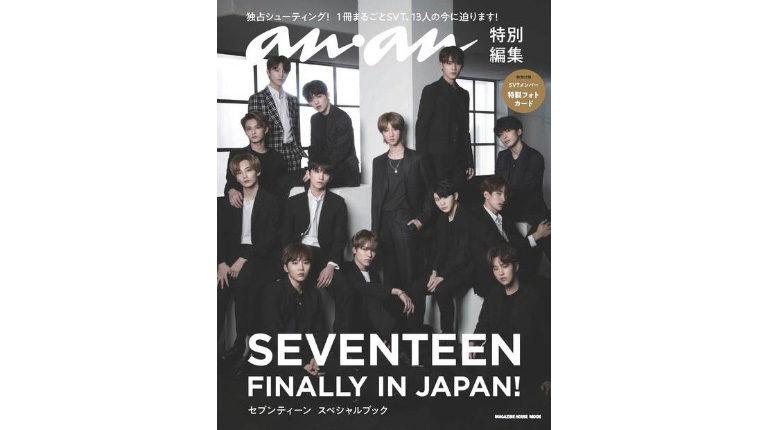 K-POP大人気グループSEVENTEENを1冊丸ごとで大紹介!