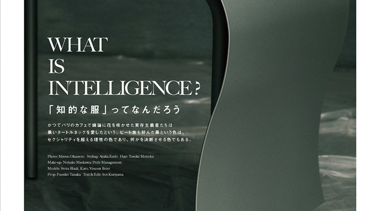 THIS ISSUE:GINZA5月号 『WHAT IS INTELLIGENCE 「知的な服」ってなんだろう』特集