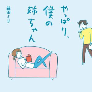 人気連載『僕の姉ちゃん』の単行本最新刊、恋バナ増量でできました!
