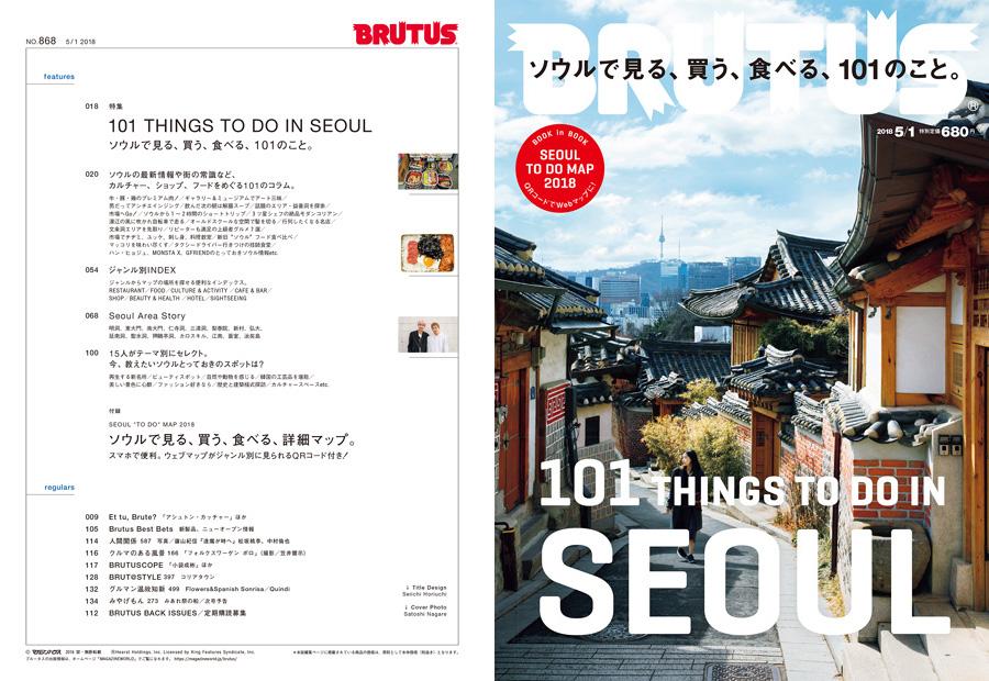 ソウルで見る 買う 食べる 101のこと brutus no 868 試し読みと