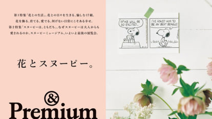 &Premium No. 54 試し読みと目次