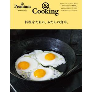 &Premium特別編集「料理家たちの、ふだんの食卓」が出ました。