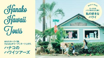 Hanako No. 1155 試し読みと目次