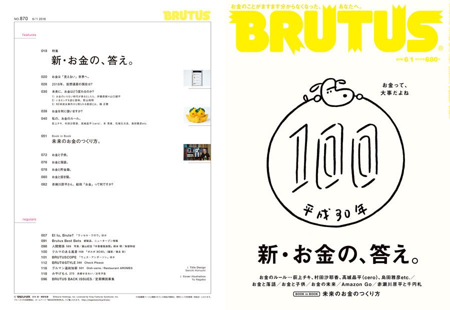 新 お金の 答え brutus no 870 試し読みと目次 brutus